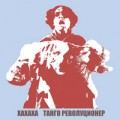 XAXAXA  - Tango Revolucioner LP